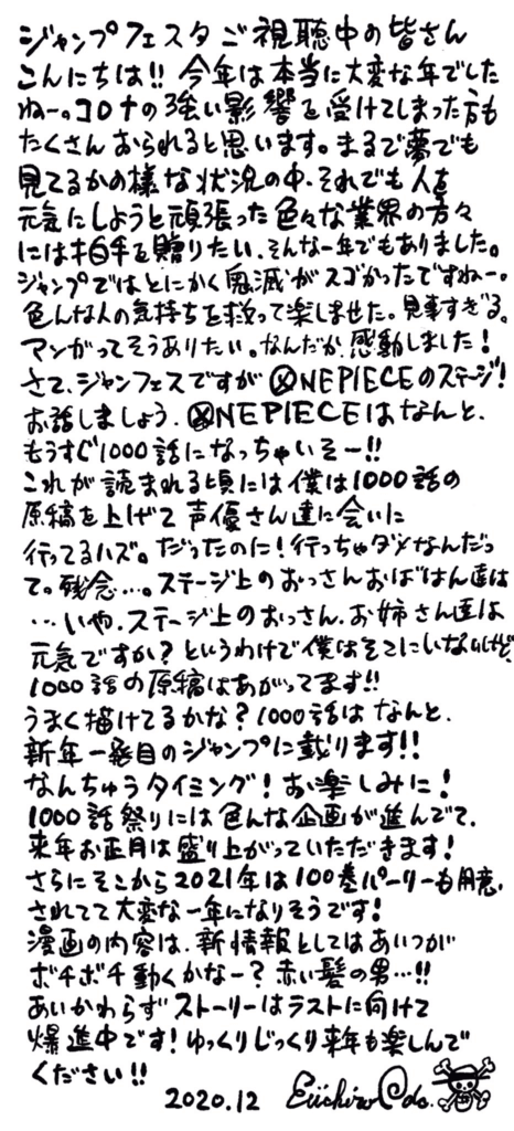 Eiichiro Oda Statement