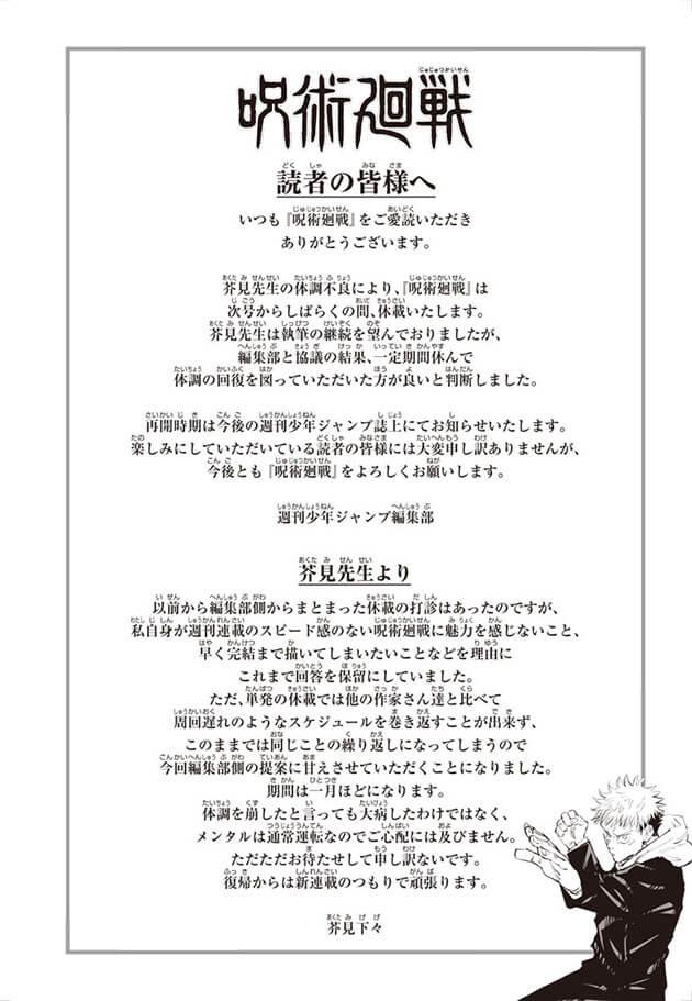 Nachricht des Mangakas