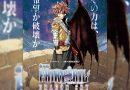 Neues Visual zur letzten Staffel von Fairy Tail