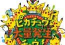 Pokémon GO: seltenes Shiny Pikachu in Japan aufgetaucht!