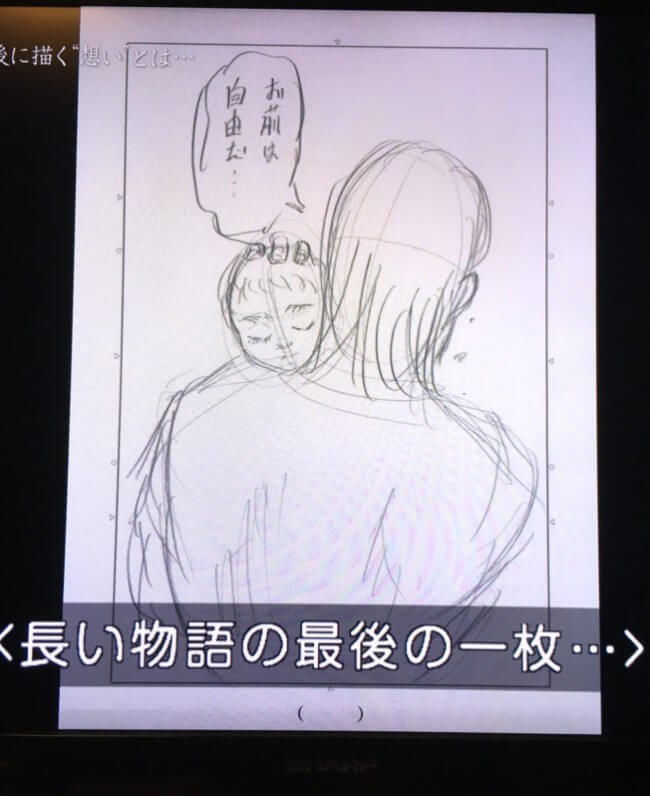 Finales Panel vom Manga